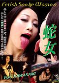 蛇女 Vol.2 川上ゆう