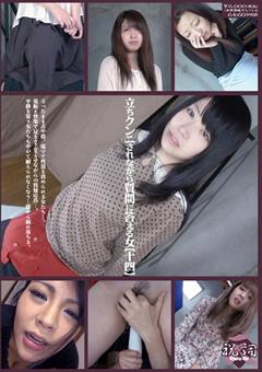 【鈴村みゆう ナンパ 無料】素人娘に見せつけ!センズリ鑑賞-素人