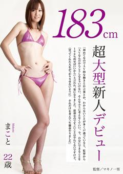 183cm超大型新人デビュー