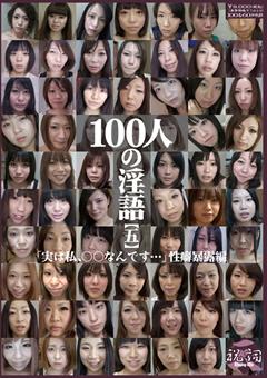 【たまき動画】100人の淫語【五】-フェチ
