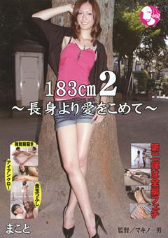 183cm2 ~長身より愛をこめて~