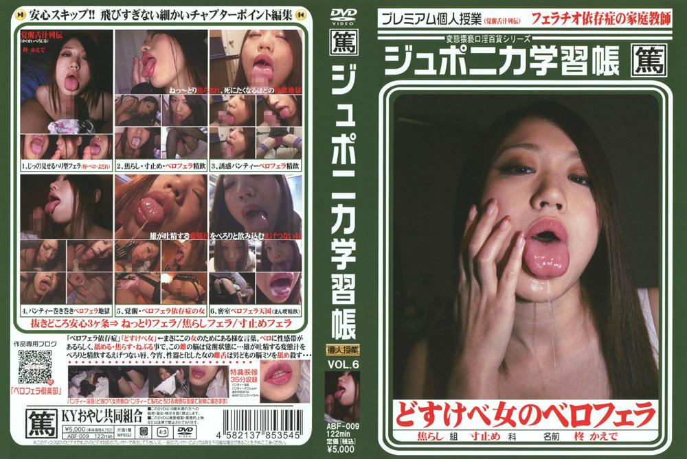 ジュポニカ学習帳 VOL6 どすけべ女のベロフェラ