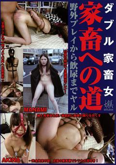 【MINAMI動画】ダブル家畜女-家畜への道-野外プレイから飲尿までヤル-SM