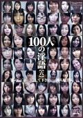 100人の淫語【六】