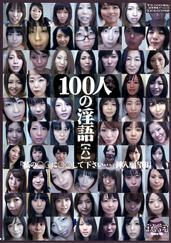 【すみこ動画】100人の淫語【六】-フェチ