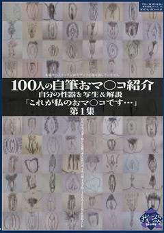 100人の自筆おマ○コ紹介 第1集
