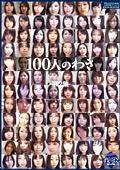 100人のわき 第2集