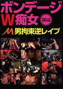 「ボンデージW痴女 5組10人 M男拘束逆レイプ」のパッケージ画像