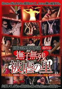 「巨匠・志摩紫光伝説 其の七 撫子無残 被虐の里」のパッケージ画像