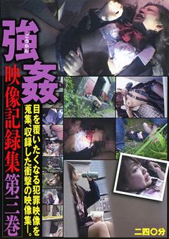 「強姦映像記録集 第三巻」のパッケージ画像