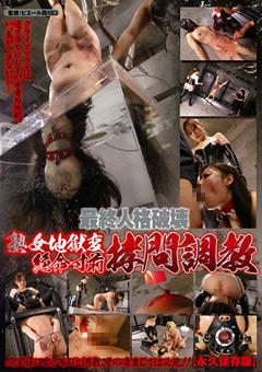 「最終人格破壊 熟女地獄変 絶命寸前 拷問調教」のパッケージ画像