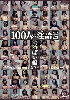 「100人の淫語【七】」のパッケージ画像