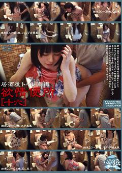 【盗撮動画】居酒屋トイレ盗撮-欲情便所-[十六]