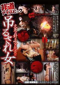 「非道アイスピック 吊るされ女 火炎と針と吹き矢責め」のパッケージ画像