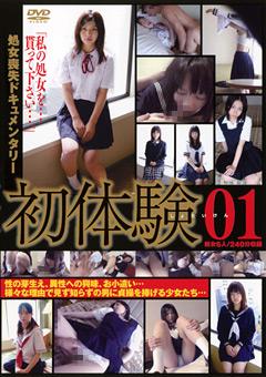 「初体験 01」のパッケージ画像