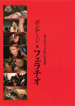 「8人のフェラ狂いな女達 ボンデージ×フェラチオ」のパッケージ画像
