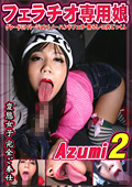 変態女子 フェラチオ専用娘 Azumi2