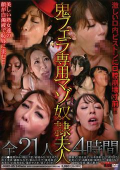 【風間ゆみ動画】鬼フェラチオ専用マゾ奴隷夫人-全21人4時間-熟女