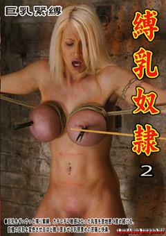 「巨乳緊縛 縛乳奴隷 Vol.2」のパッケージ画像