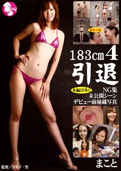183cm4 引退