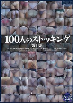 「100人のストッキング 第1集」のサンプル画像