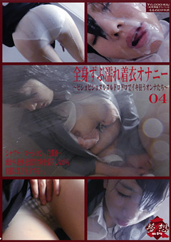 全身ずぶ濡れ着衣オナニー 04