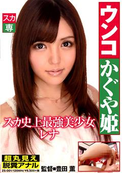 ウンコかぐや姫 スカ史上最強美少女 レナ