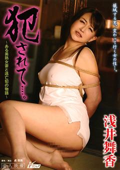 犯されて。 ~ある美熟女妻と逃亡犯の物語~ 浅井舞香
