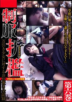 「制服折檻 第六巻」のパッケージ画像