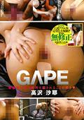 GAPE 変態マゾ女は尻穴を犯されることが好き 高沢沙耶