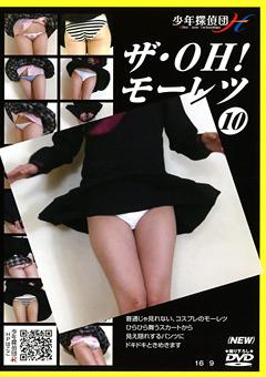 「ザ・OH!モーレツ 10」のパッケージ画像