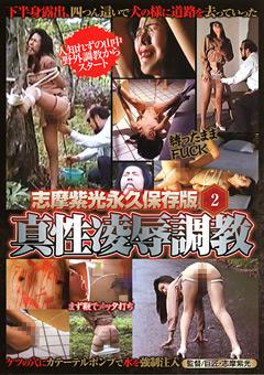 志摩紫光永久保存版2 真性凌辱調教