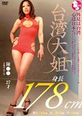 身長178cm 台湾大姐 陳●● 27才 (女優名・ゆりね)
