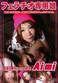 変態女子 フェラチオ専用娘 Aimi