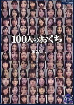 「100人のおくち 第2集」のパッケージ画像