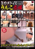 3カメトイレ うんこ盗撮 Vol.1