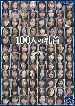 「100人の乳首 第3集」のパッケージ画像