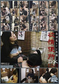 居酒屋のトイレでセックスする男女を二台のカメラが隠し撮り!ショートカットの女の子のスカートを捲し上げ美尻をバックからパコパコしてる盗撮エロ動画