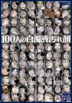 「100人の白濁液汚れ顔 第1集」のパッケージ画像