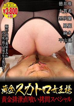 黄金スカトロ女王様 黄金排泄直喰い拷問スペシャル