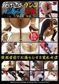 駆け込みウンコお漏らし盗撮 Vol.1
