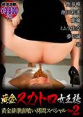 黄金スカトロ女王様 黄金排泄直喰い拷問スペシャル2