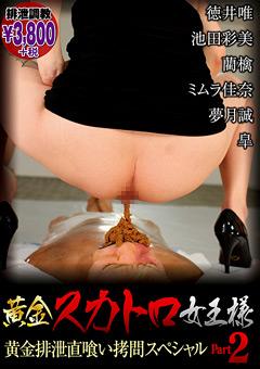 黄金スカトロ女王様 黄金排泄直喰い拷問スペシャル Part2