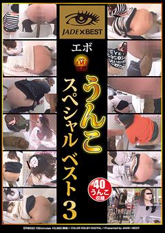 エボ うんこ スペシャルベスト3