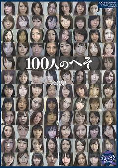 【かなで動画】準新作100人のへそ-第3集-フェチ