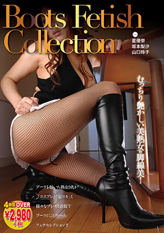「Boots Fetish Collection」のパッケージ画像