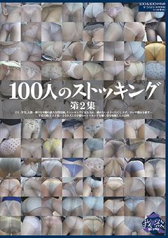 「100人のストッキング 第2集」のサンプル画像