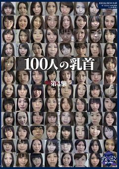 「100人の乳首 第4集」のパッケージ画像