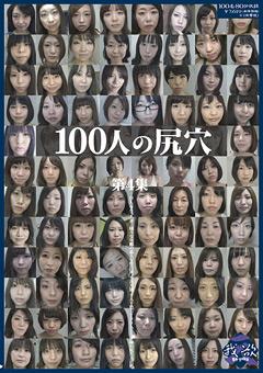 「100人の尻穴 第4集」のパッケージ画像