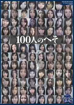 【100人のへそ 無料動画】新作100人のへそ-第4集-フェチ